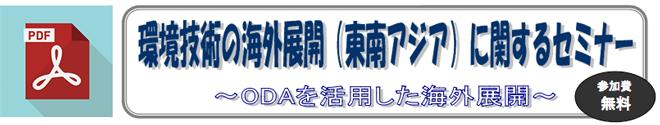 環境技術の海外展開(東南アジア)に関するセミナー