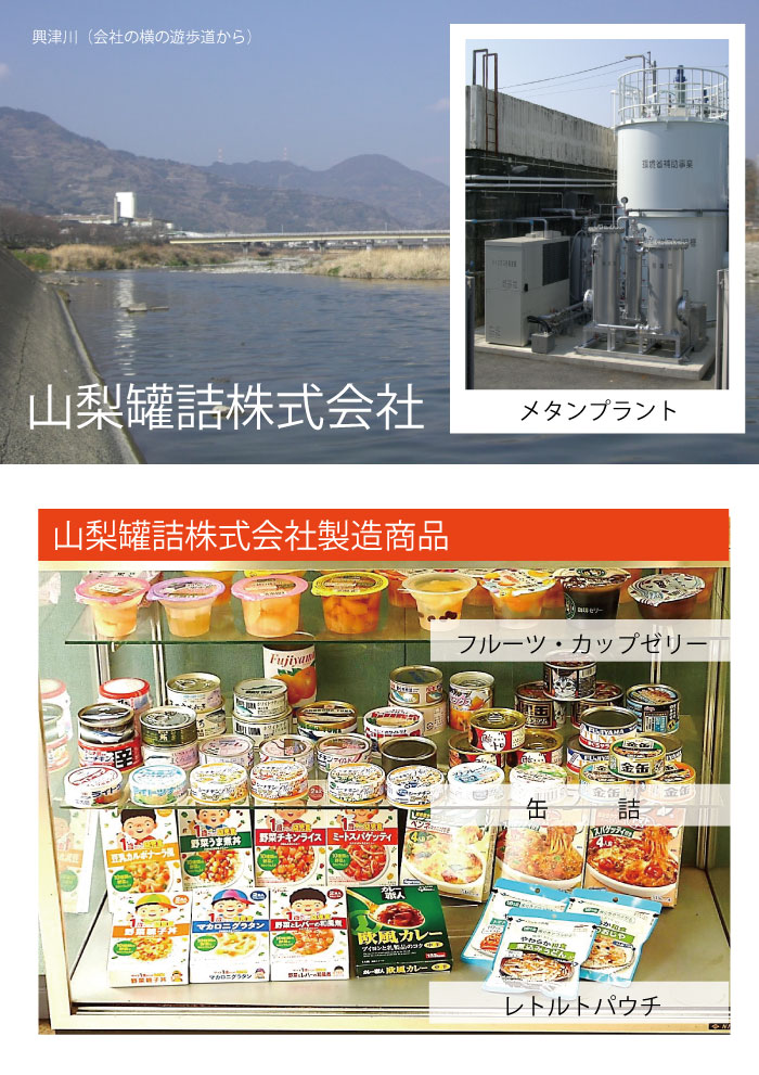 yamakan-product1